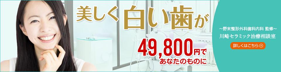 美しく白い歯が49,800円であなたのものに ~野末整形外科歯科内科監修~川崎セラミック治療相談室